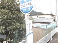 「東栗栖小学校」バス停留所