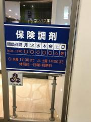 コンパス薬局横浜西