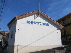 知多シオン・キリスト教会