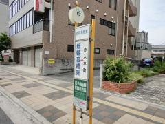 「新観音橋東」バス停留所