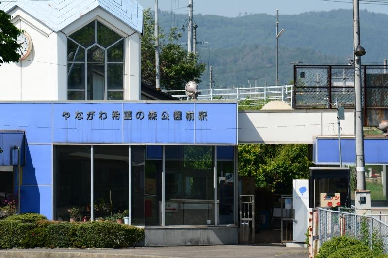 やながわ希望の森公園前駅(伊達...