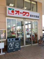 オークワ橿原真菅店