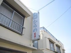 ひらの旅館