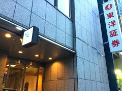 東洋証券株式会社 四谷支店