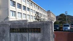石尾台中学校