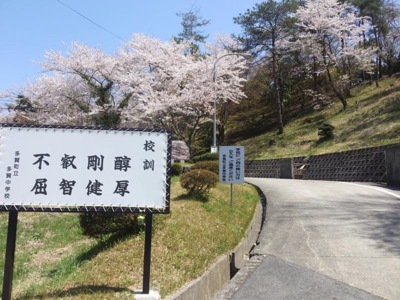 「多賀町立多賀中学校」の画像検索結果
