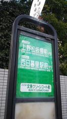 「文京グリーンコート前」バス停留所