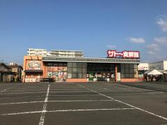 サトー食鮮館 松島店