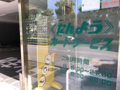 但陽信用金庫姫路南支店