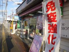 ホシノ薬局51店