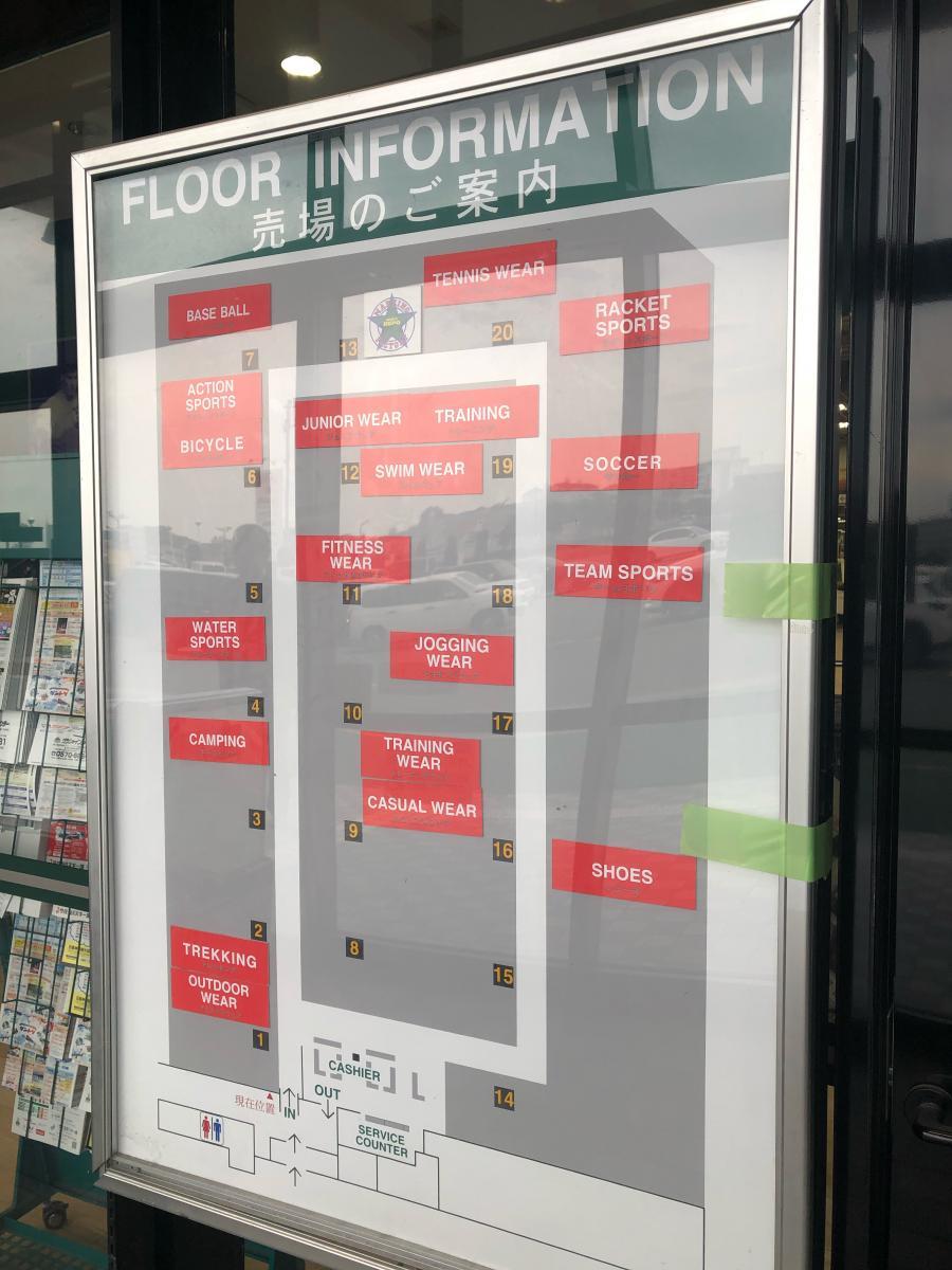 スポーツデポ/明石大蔵海岸店のチラシと店舗情 …