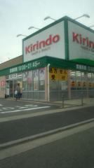 キリン堂醍醐店