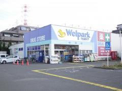 ウェルパーク相模原清新店