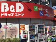 B&Dドラッグストア一社店