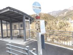 「谷橋」バス停留所