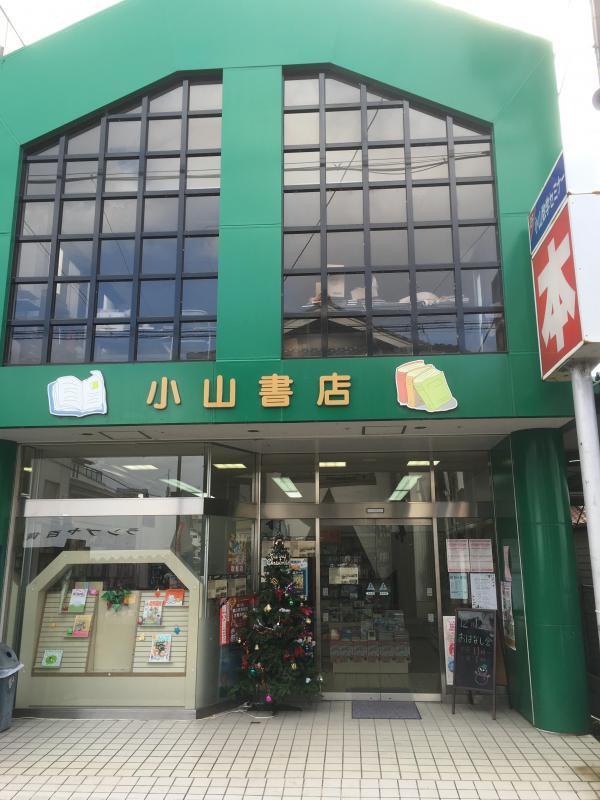 小山書店 小山書店(篠山市)の...
