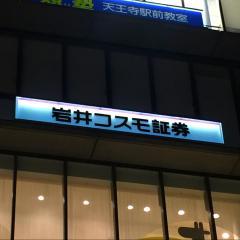 岩井コスモ証券株式会社 阿倍野支店