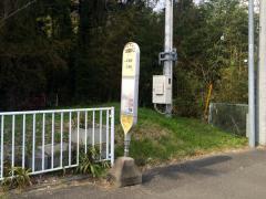 「土屋霊園入口」バス停留所