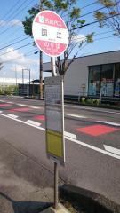 「国江」バス停留所