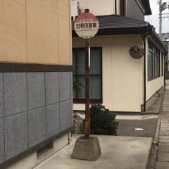 「日和田高倉」バス停留所