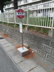 「飯田西」バス停留所