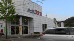 紳士服コナカ京都北山店