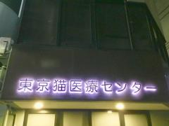 猫専門病院 東京猫医療センター