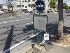 「商工会館前」バス停留所