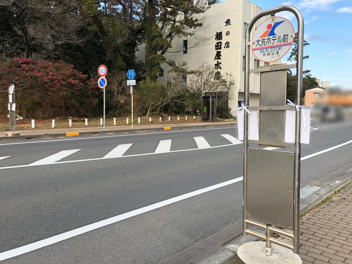 大洗ホテル前バス停