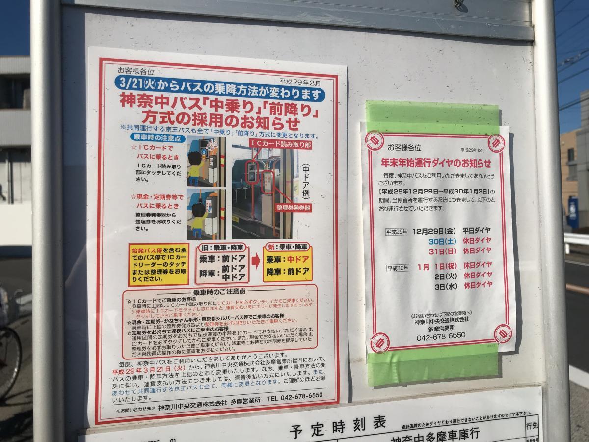 神奈 中 バス 年末 年始 ダイヤ