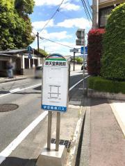 「順天堂病院前」バス停留所