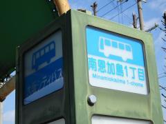 「南恩加島一丁目」バス停留所
