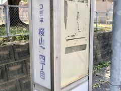 「桜山町四丁目」バス停留所