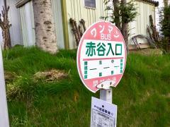 「赤谷入口」バス停留所