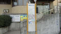 「東地区センタ―入口」バス停留所