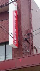 岡三にいがた証券株式会社 三条支店