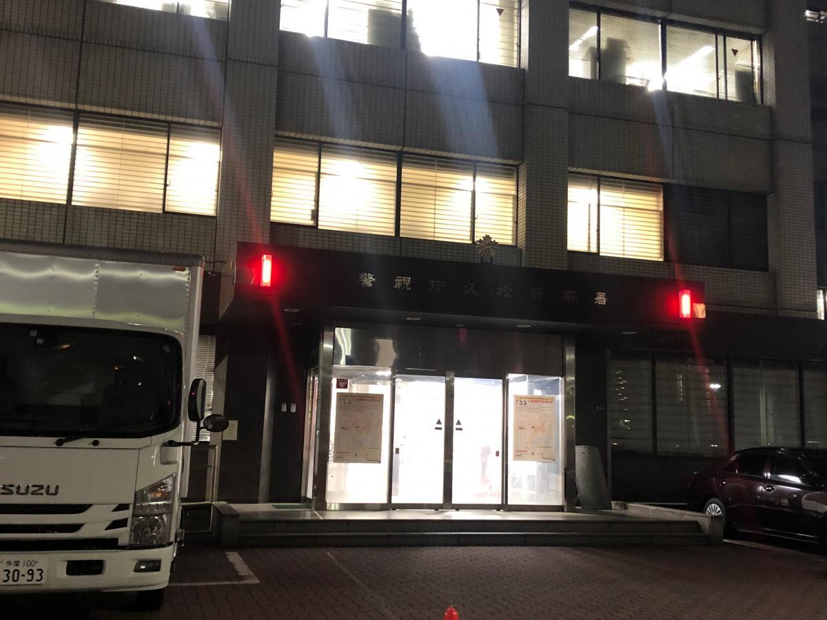 久松警察署外観