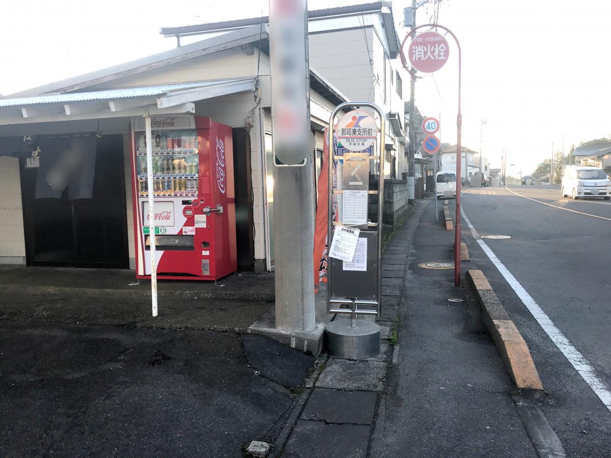 那珂湊支所前 バス停留所