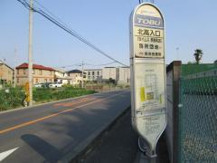 「北高入口」バス停留所