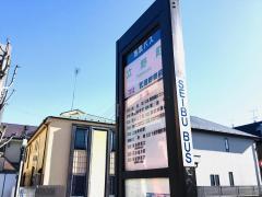 「立野町」バス停留所