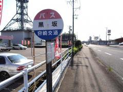 「黒坂」バス停留所