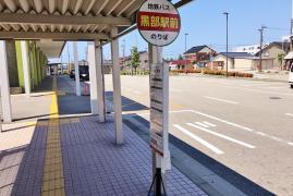 「黒部駅」バス停留所