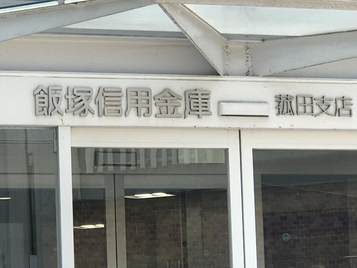 信用 金庫 飯塚