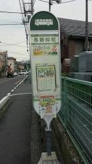 「与野仲町」バス停留所