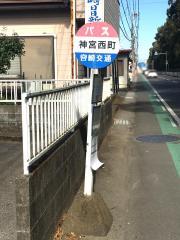 「神宮西町」バス停留所