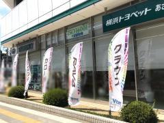 横浜トヨペットあざみ野店