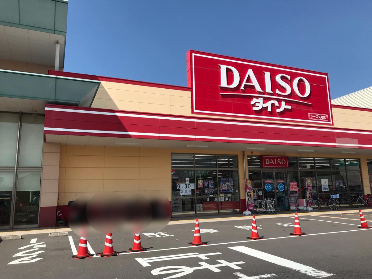 ダイソージース丸亀店の写真です。