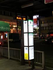 「蕨駅西口」バス停留所