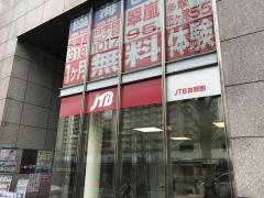 JTB青葉台店