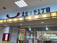 別府駅商業施設